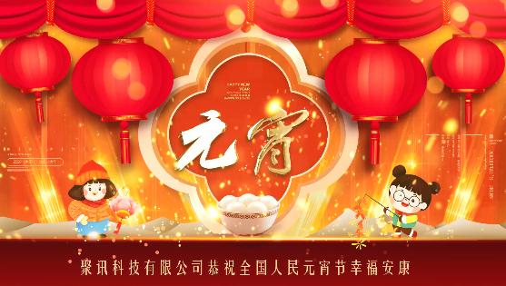 元宵节祝福视频怎么制作?创视网在线视频剪辑